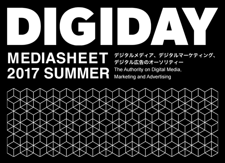 digiday_media_sheet_2017_summer-top