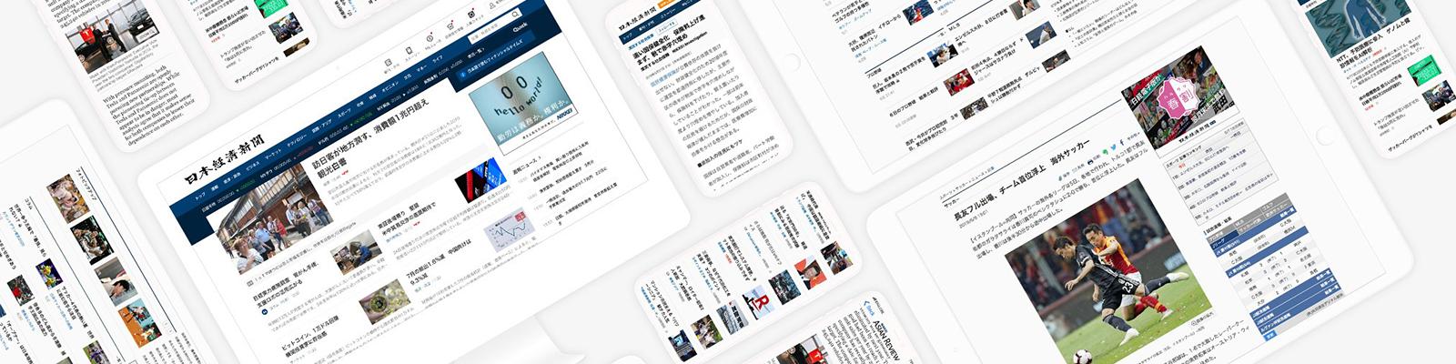 「有料たりうる」コンテンツを、いかに生み出すか? :日経電子版のエンゲージメント戦略 | DIGIDAY[日本版]